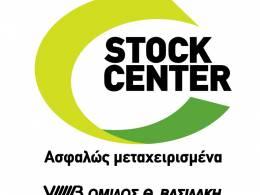 Δώρο τα τέλη κυκλοφορίας του 2018 από το STOCK CENTER